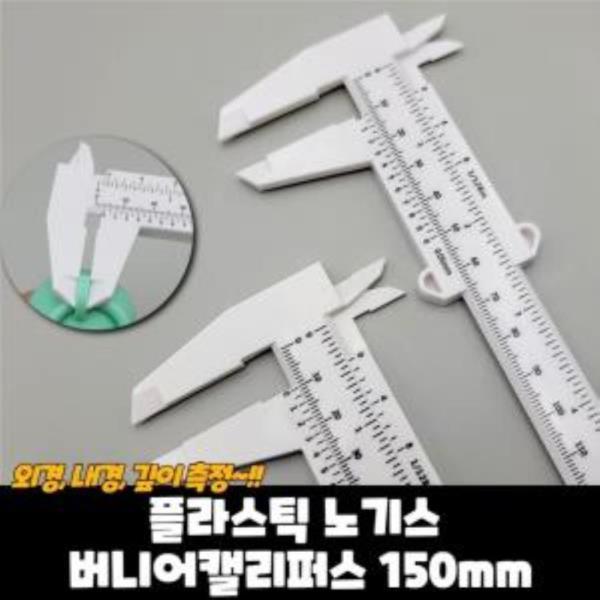 플라스틱 노기스 버니어캘리퍼스 150mm