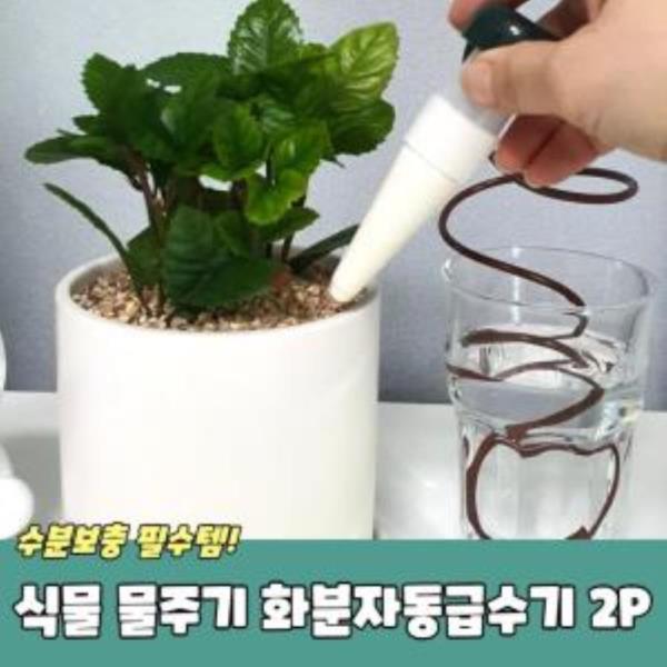 식물 물주기 화분자동급수기 2P