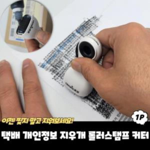 택배 개인정보 지우개 롤러스탬프 커터