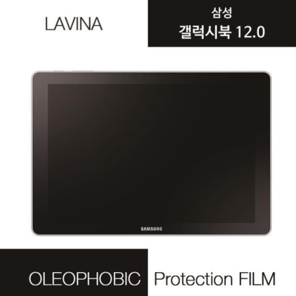 삼성 갤럭시북 12 올레포빅 액정필름 2장