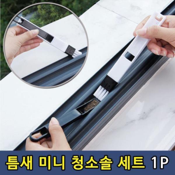 창문 창틀 미니 청소솔세트 1P