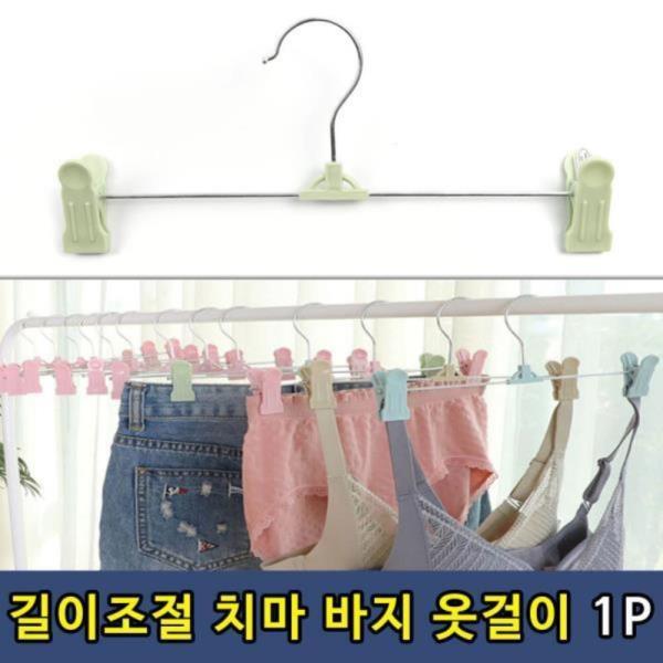 바지 치마 길이조절 옷걸이 1P