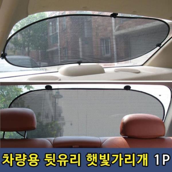 차량용 뒷유리 햇빛가리개 1P