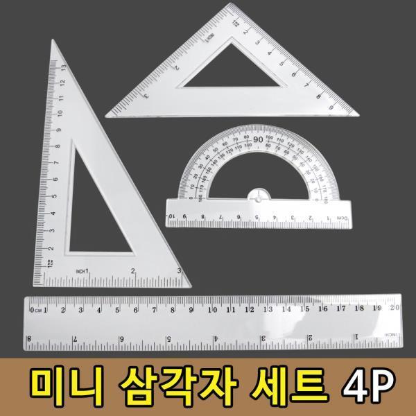 제도용 도면 각도기 삼각자 세트 4P