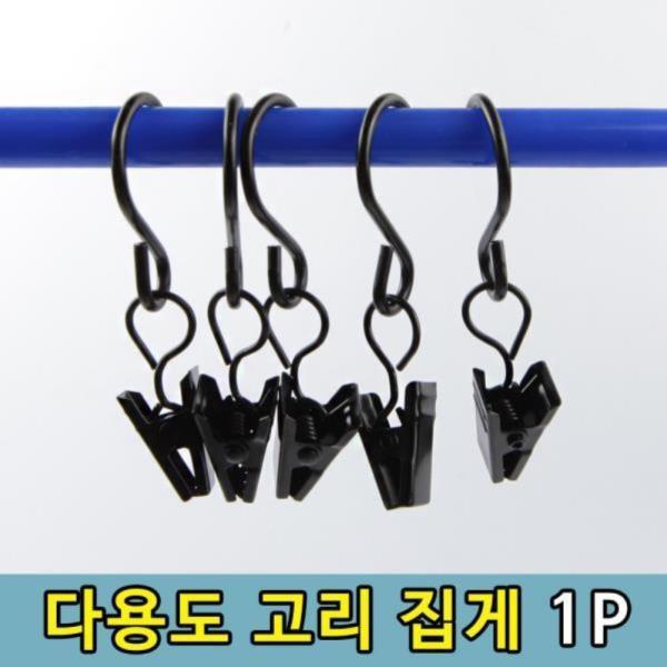 걸이형 S집게 S고리 소품 걸이 10P 블랙
