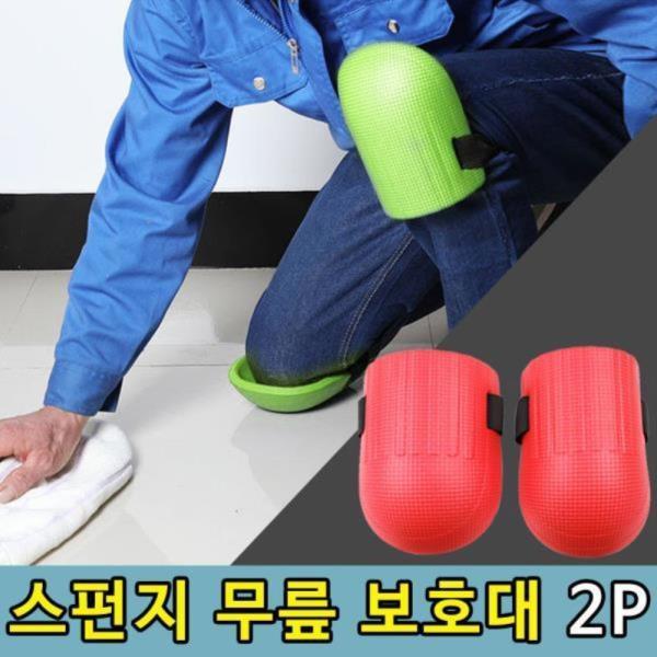 청소 작업용 스펀지 무릎보호대 쿠션 2P 밭일 등산 스포츠 충격흡수쿠션