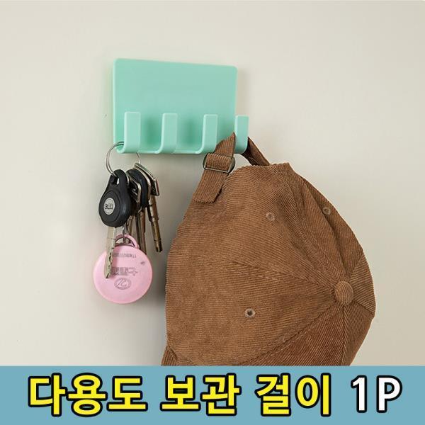 주방 욕실 용품 열쇠 소품 보관함 걸이 1P