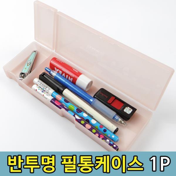 연필 심플 펜슬 보관 보관 펜케이스 필통1p
