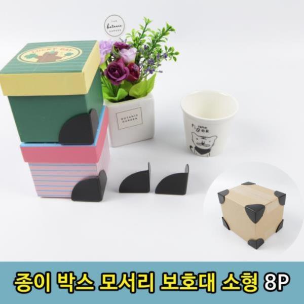 EMS 선물 포장 택배 박스 모서리 보호대 8P