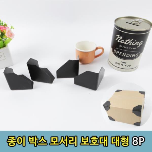 선물 소포 EMS 택배 박스 모서리 보호대 8P