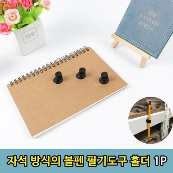 마그넷틱 자석 방식 볼펜 연필 홀더1P