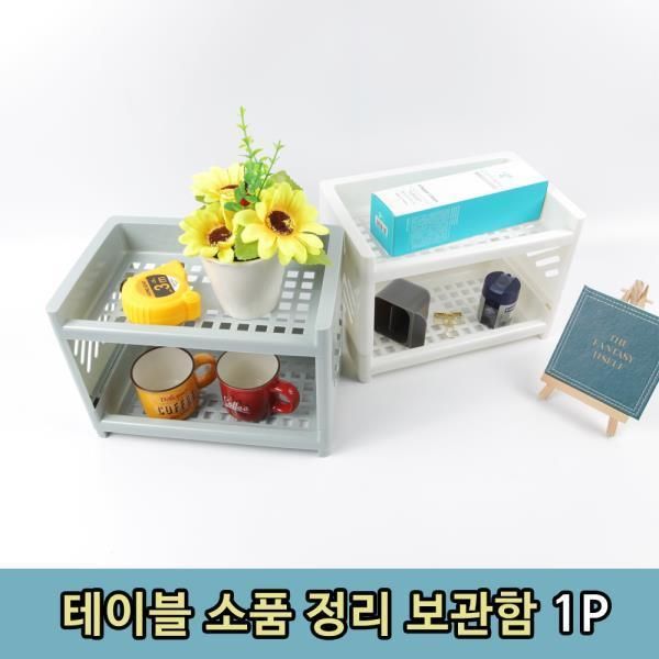책상 화장대 주방 조립식 소품 보관 정리대 1P