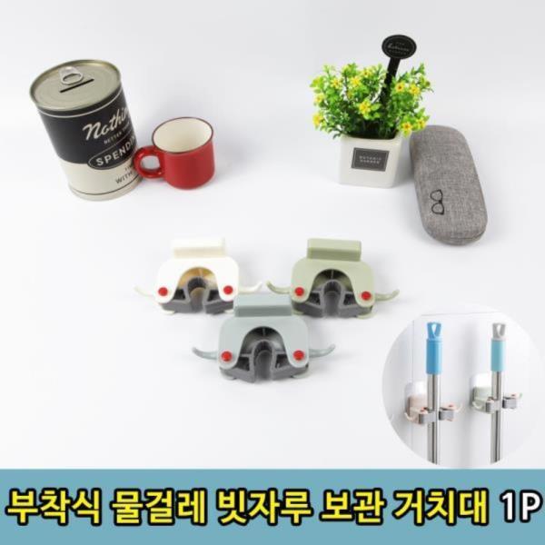부착식 청소용품 마대 물걸레 거치 보관대 1P