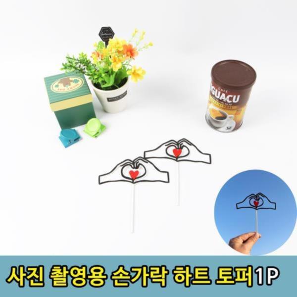 커플 우정 사진 촬영용 손가락 하트 토퍼1P