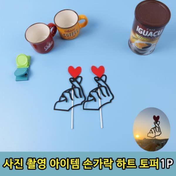 우정 커플 사진 촬영용 손가락 하트 토퍼1P