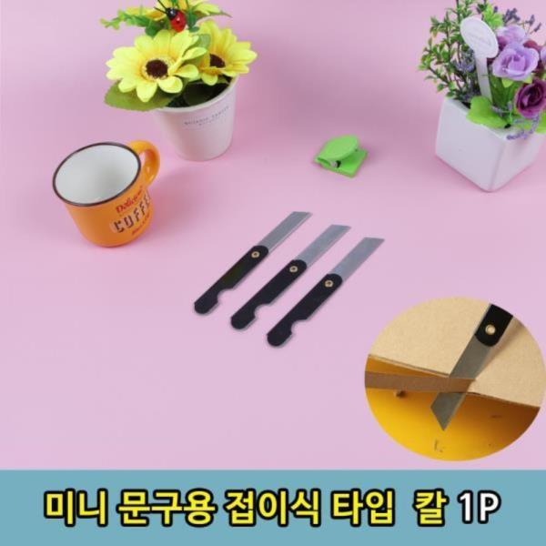 포켓 사무용 소형 미니 접이식 칼 1P