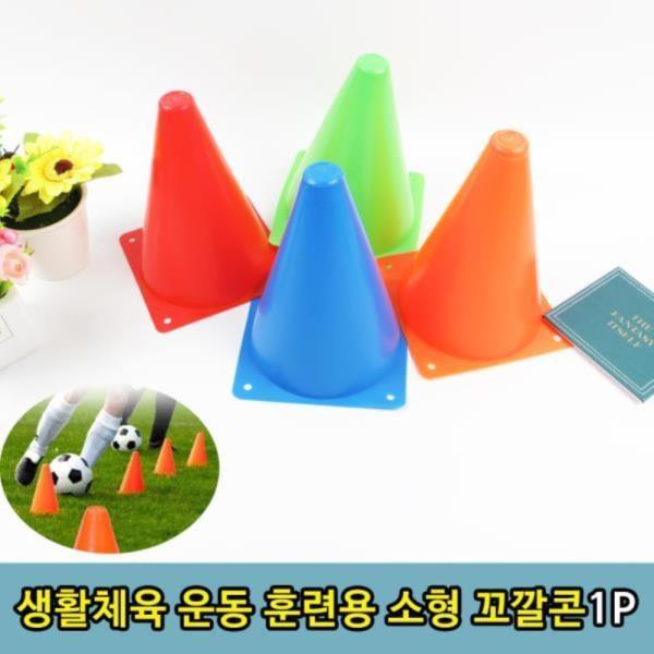 운동 훈련용 체육활동 꼬깔콘 소형1P