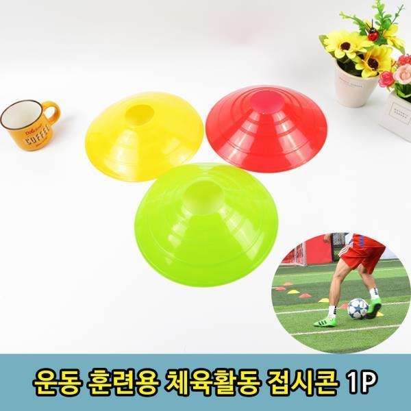 훈련 체육활동 트레이닝 접시콘 1P