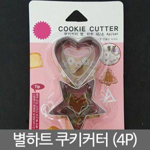 별하트 쿠키커터 (4P)