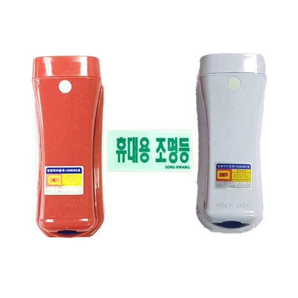 소방자재 휴대용비상조명등/케이텔/LED 무음(Q20분용)