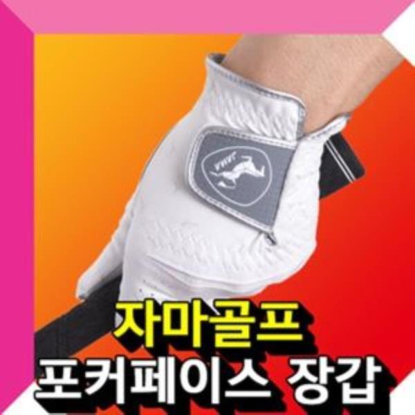붐 벤토클 특수원단 남성용 골프장갑