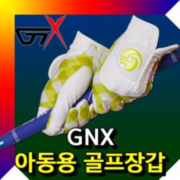 붐 GNX 주니어 골프장갑 택1