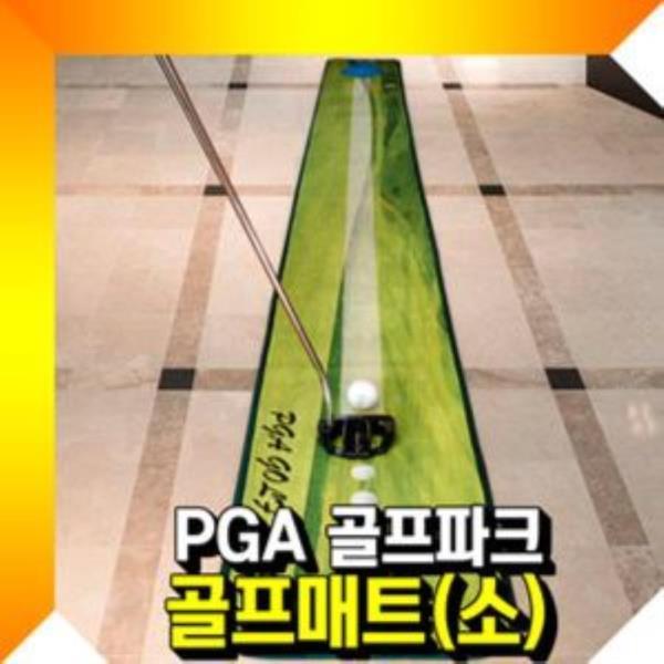 붐 PGA골프파크 연습용 소형 골프매트