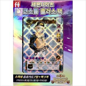 [세븐나이츠카드] 코스튬 플러스팩 어린이 카드게임