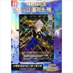 [세븐나이츠카드] 각성 플러스팩 어린이 카드게임