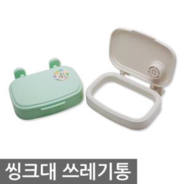씽크대쓰레기통_분리수거용0215