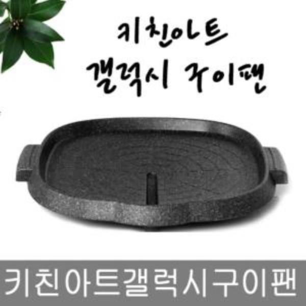키친아트갤럭시구이팬