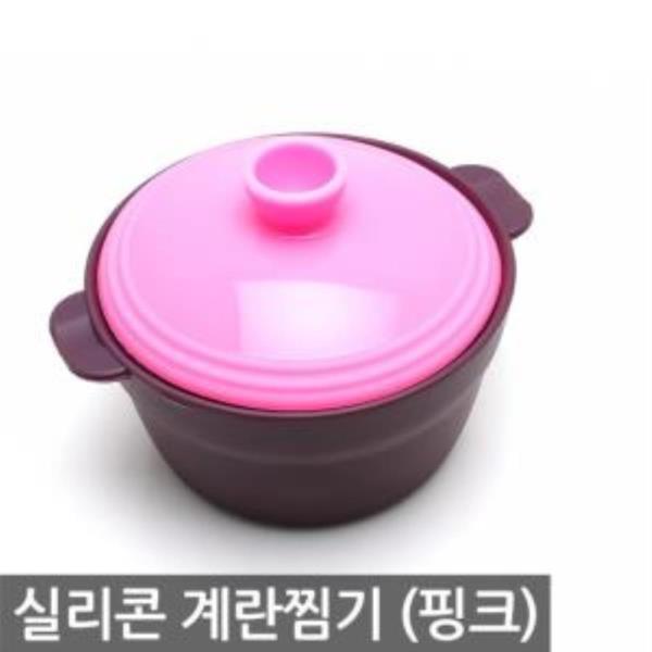 실리콘계란찜기/핑크