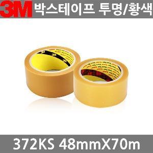 3M박스테이프 372KS OPP포장용 48mmX70m 1BOX(40EA)