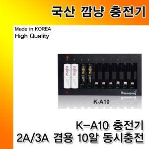 깜냥 K-A10 충전기 AA/AAA배터리 10알충전기