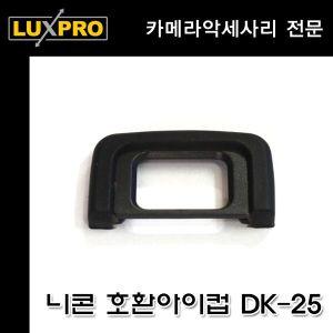 니콘 호환 DK-25 아이피스 호환용 D5500/D3300/D5300