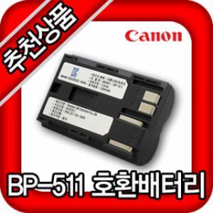 BP-511 호환배터리 EOS 10D/20D/300D/40D/5D 배터리