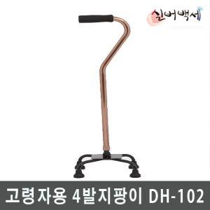 4발지팡이 DH-102