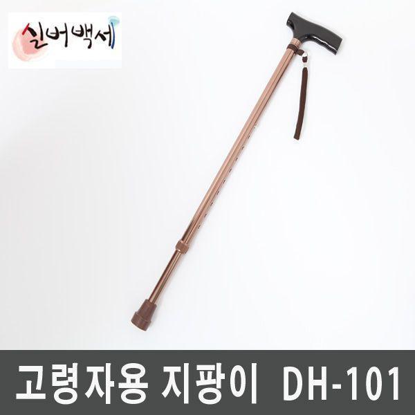 지팡이/고령자용지팡이/노인지팡이/보행보조기 실버백세 DH-101