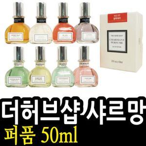 향수 더허브샵 샤르망 퍼품 50ml 택1