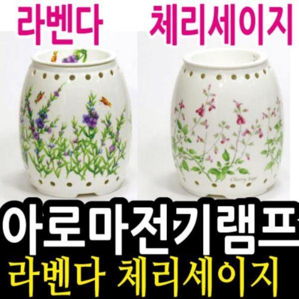 아로마 전기램프(대) 라벤다/체리세이지 오일별매 택1