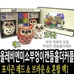 4S 올레비엔 미소 부엉이캔들홀더커플 택1