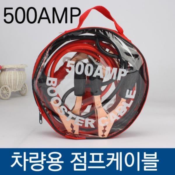 차량용 배터리 방전 500AMP 점프 케이블