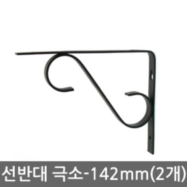 한줄S선반 극소-2개142X95mm/선반대(240)