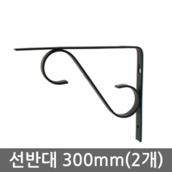 한줄S선반300X250mm-2개세트 선반대(meta240a4)