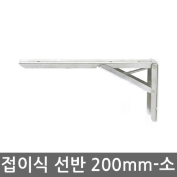 접이식선반대 200mm-2개set (소) 크롬/백색246