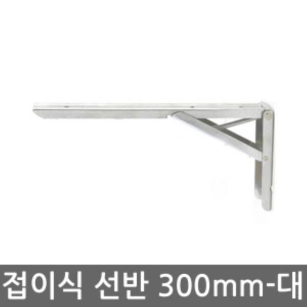 접이식선반 300mm(대)(meta246a3) 2개1세트