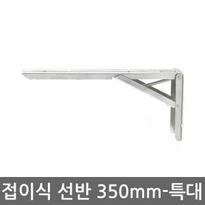 접이식선반대 350mm (특대set) 매탈선반대세트(meta246a4)