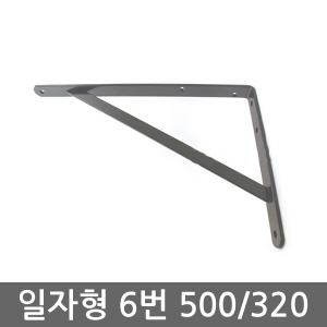선반대 일자형2개세트 (6번500/320)(725a6)