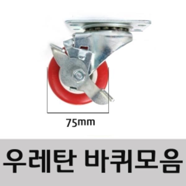 우레탄바퀴 75mm (회전/스톱) 택1 (1445)