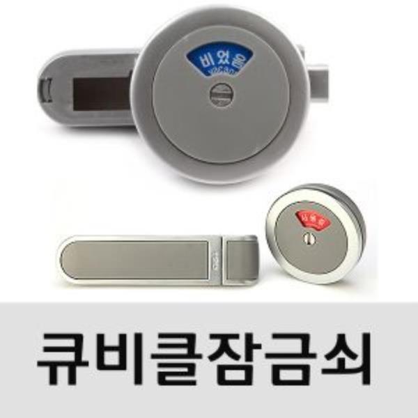 큐비클 T320 PLUS 화장실 슬라이딩 잠금장치(3261)